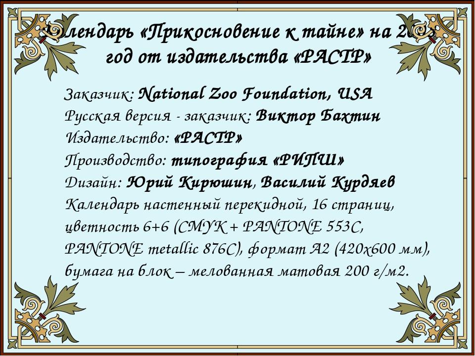 Календарь «Прикосновение к тайне» на 2008 год от издательства «РАСТР» Заказчи...