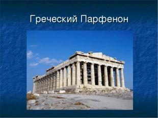 Греческий Парфенон