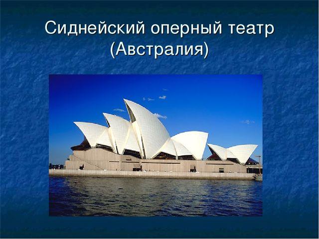 Сиднейский оперный театр (Австралия)
