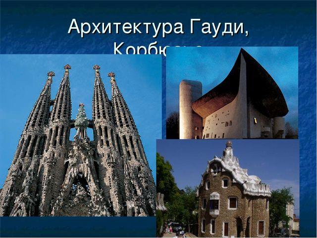 Архитектура Гауди, Корбюзье