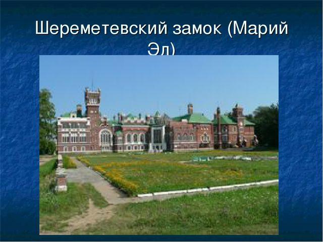 Шереметевский замок (Марий Эл)