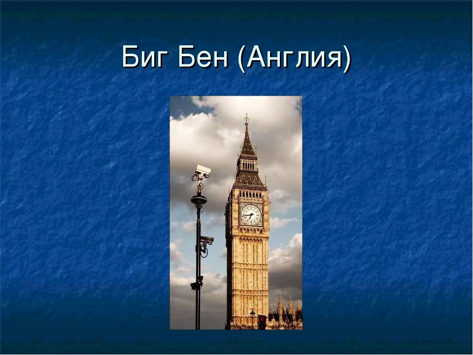 Биг Бен (Англия)