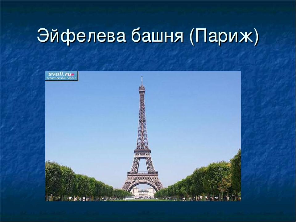 Эйфелева башня (Париж)