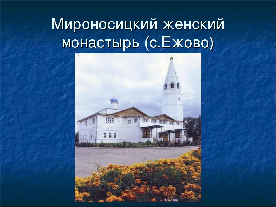 Мироносицкий женский монастырь (с.Ежово)