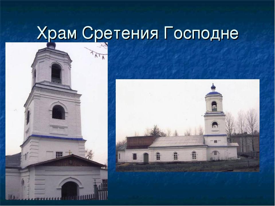 Храм Сретения Господне