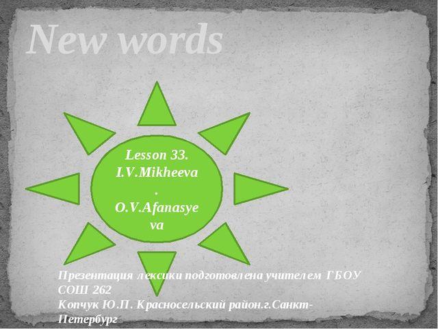 New words Lesson 33. I.V.Mikheeva. O.V.Afanasyeva Презентация лексики подгот...