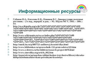 Информационные ресурсы Губанов И.А., Киселева К.В., Новиков В.С. Дикорастущие