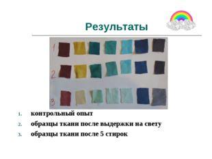 Результаты контрольный опыт образцы ткани после выдержки на свету образцы тка