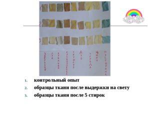 контрольный опыт образцы ткани после выдержки на свету образцы ткани после 5