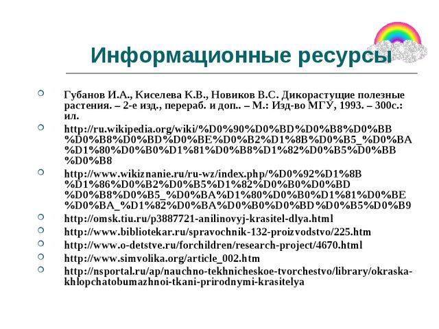 Информационные ресурсы Губанов И.А., Киселева К.В., Новиков В.С. Дикорастущие...