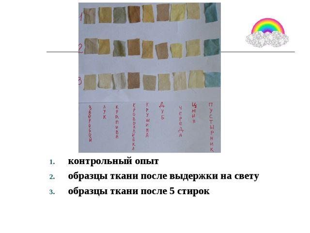 контрольный опыт образцы ткани после выдержки на свету образцы ткани после 5...