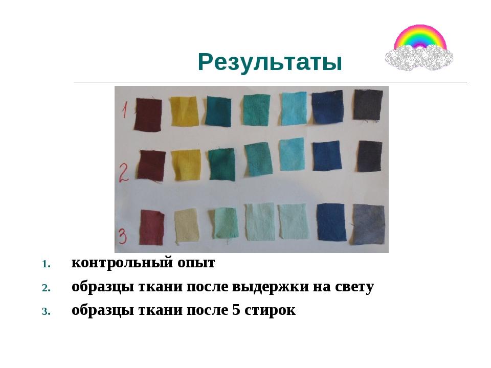 Презентация по химии Красители  слайда 6 Результаты контрольный опыт образцы ткани после выдержки на свету образцы тка