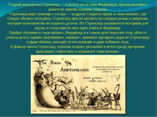 Старый земледелец Стрепсиад — в долгах из-за сына Фидиппида, проматывающего д