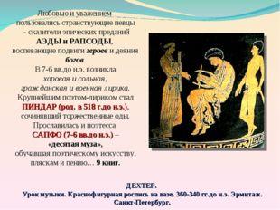 ДЕХТЕР. Урок музыки. Краснофигурная роспись на вазе. 360-340 гг.до н.э. Эрмит