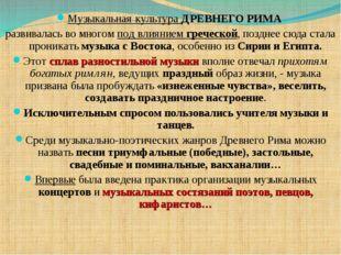 Музыкальная культура ДРЕВНЕГО РИМА развивалась во многом под влиянием греческ