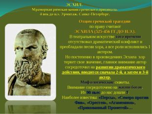 ЭСХИЛ. Мраморная римская копия греческого оригинала. 4 век до н.э. Эрмитаж. С