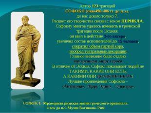 СОФОКЛ. Мраморная римская копия греческого оригинала. 4 век до н.э. Музеи Ват