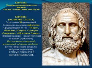 ЕВРИПИД. Мраморная римская копия греческого оригинала. 4 век до н.э. Государс