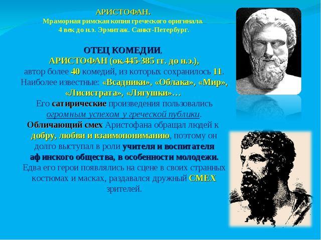 АРИСТОФАН. Мраморная римская копия греческого оригинала. 4 век до н.э. Эрмита...