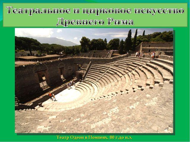Театр Одеон в Помпеях. 80 г.до н.э.
