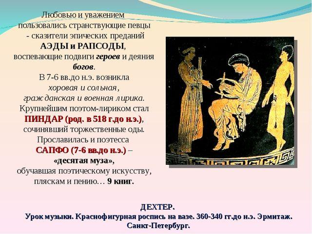 ДЕХТЕР. Урок музыки. Краснофигурная роспись на вазе. 360-340 гг.до н.э. Эрмит...