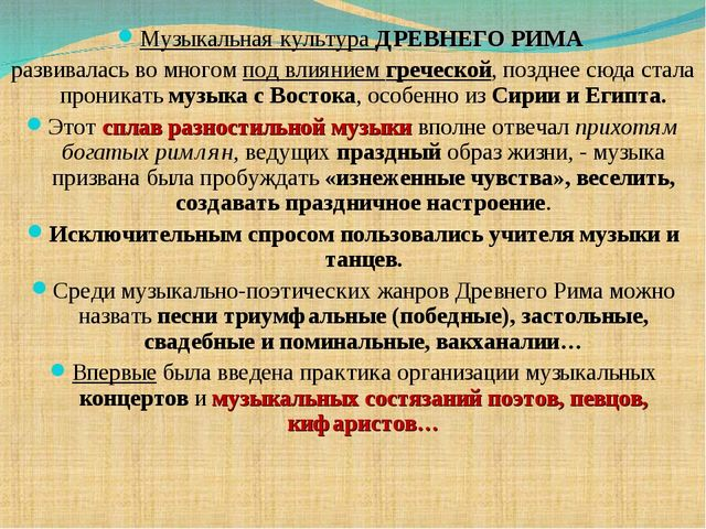 Музыкальная культура ДРЕВНЕГО РИМА развивалась во многом под влиянием греческ...