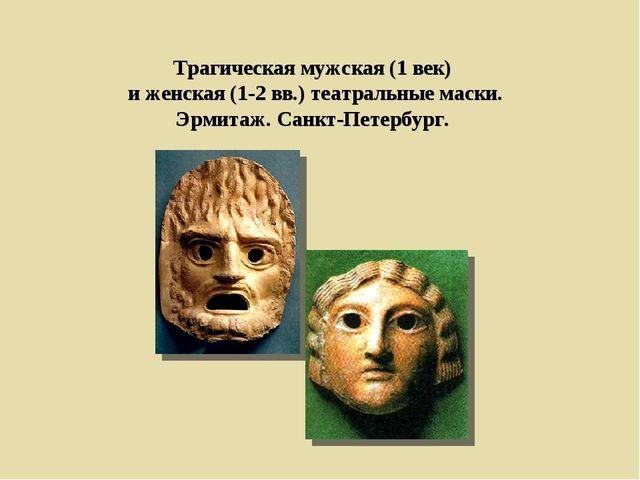Трагическая мужская (1 век) и женская (1-2 вв.) театральные маски. Эрмитаж. С...