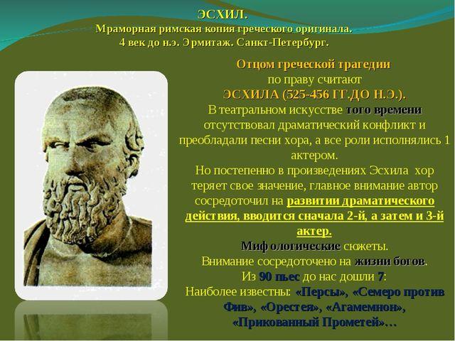 ЭСХИЛ. Мраморная римская копия греческого оригинала. 4 век до н.э. Эрмитаж. С...