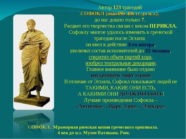 СОФОКЛ. Мраморная римская копия греческого оригинала. 4 век до н.э. Музеи Ват...
