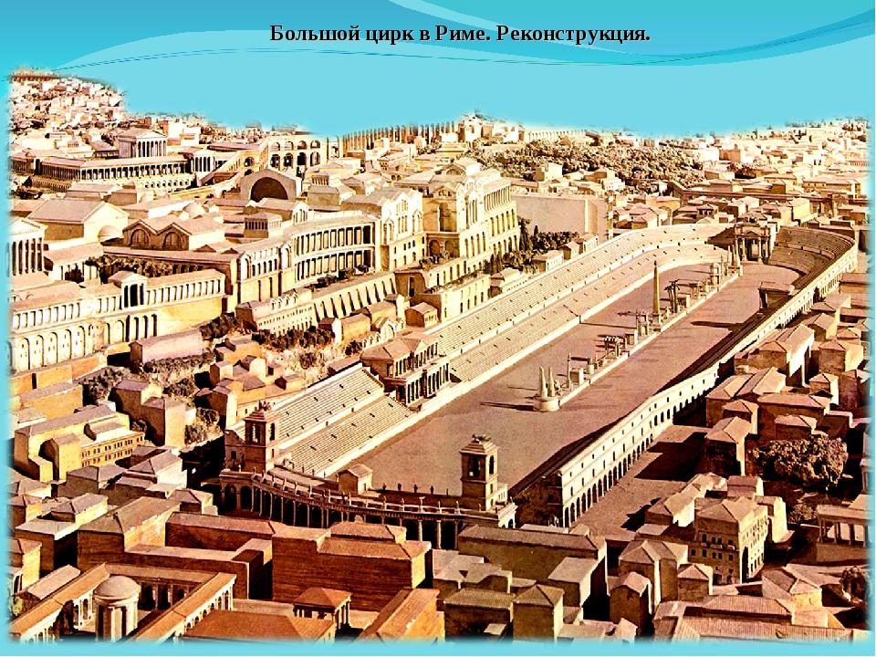 Большой цирк в Риме. Реконструкция.