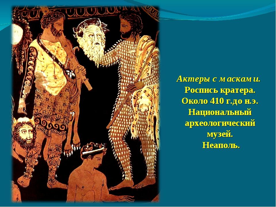 Актеры с масками. Роспись кратера. Около 410 г.до н.э. Национальный археологи...