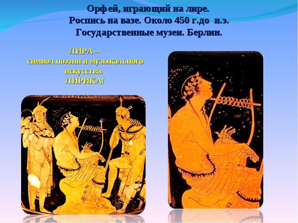 Орфей, играющий на лире. Роспись на вазе. Около 450 г.до н.э. Государственные...