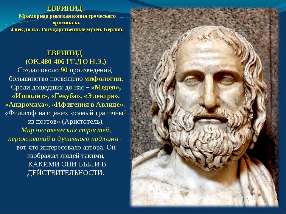 ЕВРИПИД. Мраморная римская копия греческого оригинала. 4 век до н.э. Государс...