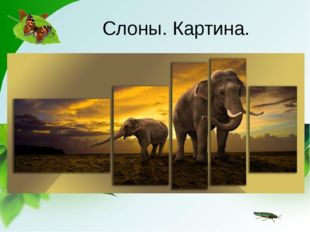 Слоны. Картина.