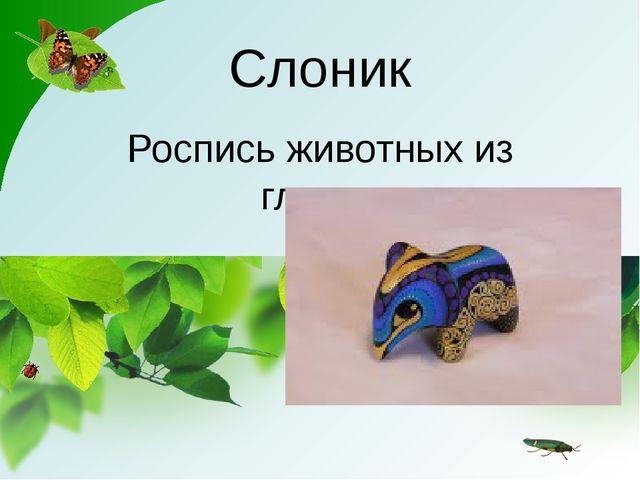 Слоник Роспись животных из глины.