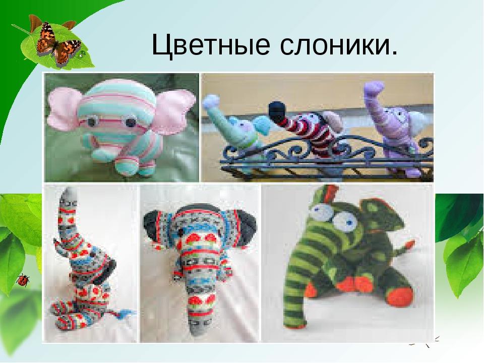 Цветные слоники.
