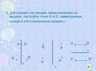 9. Для каждого из случаев, представленных на рисунке, постройте точки А' и В'