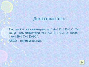 Доказательство: Так как k – ось симметрии, то А=D, В=С. Так как р – ось