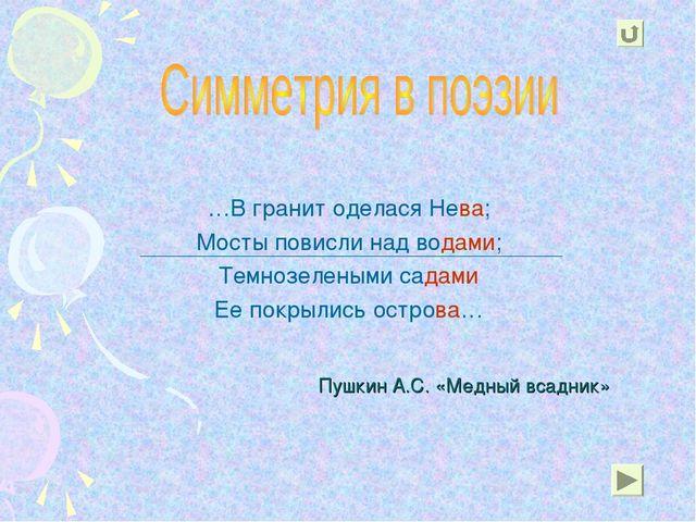 Пушкин А.С. «Медный всадник» …В гранит оделася Нева; Мосты повисли над водами...