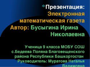 Презентация: Электронная математическая газета Автор: Бусыгина Ирина Николаев