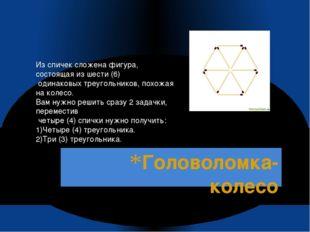 Головоломка-колесо Из спичек сложена фигура, состоящая из шести (6) одинаковы