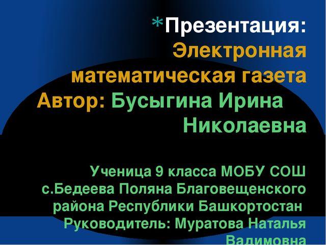 Презентация: Электронная математическая газета Автор: Бусыгина Ирина Николаев...