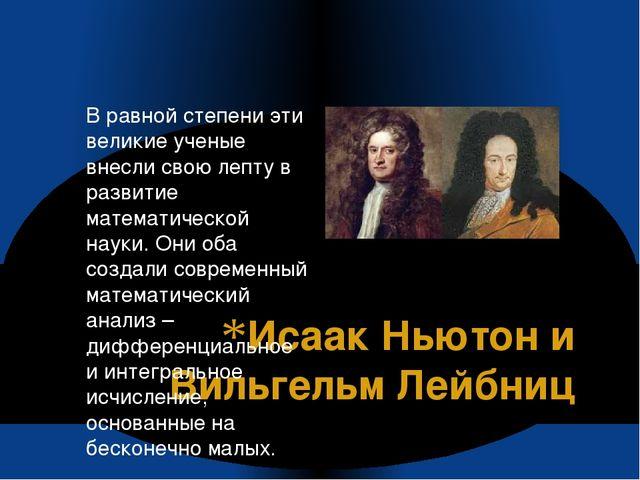 Исаак Ньютон и Вильгельм Лейбниц В равной степени эти великие ученые внесли с...