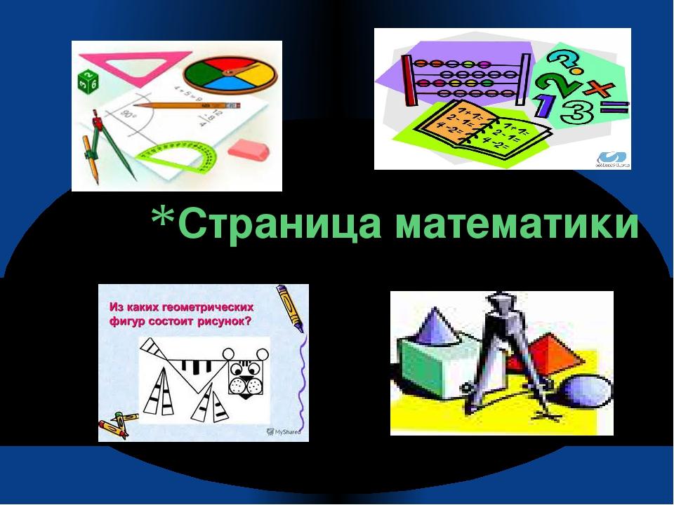 Страница математики