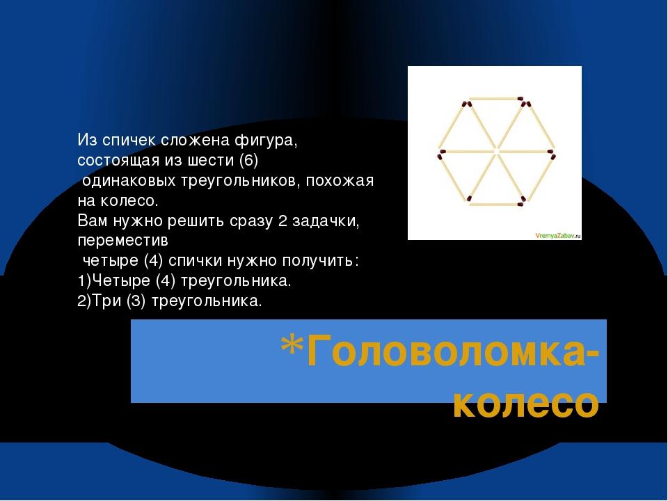 Головоломка-колесо Из спичек сложена фигура, состоящая из шести (6) одинаковы...