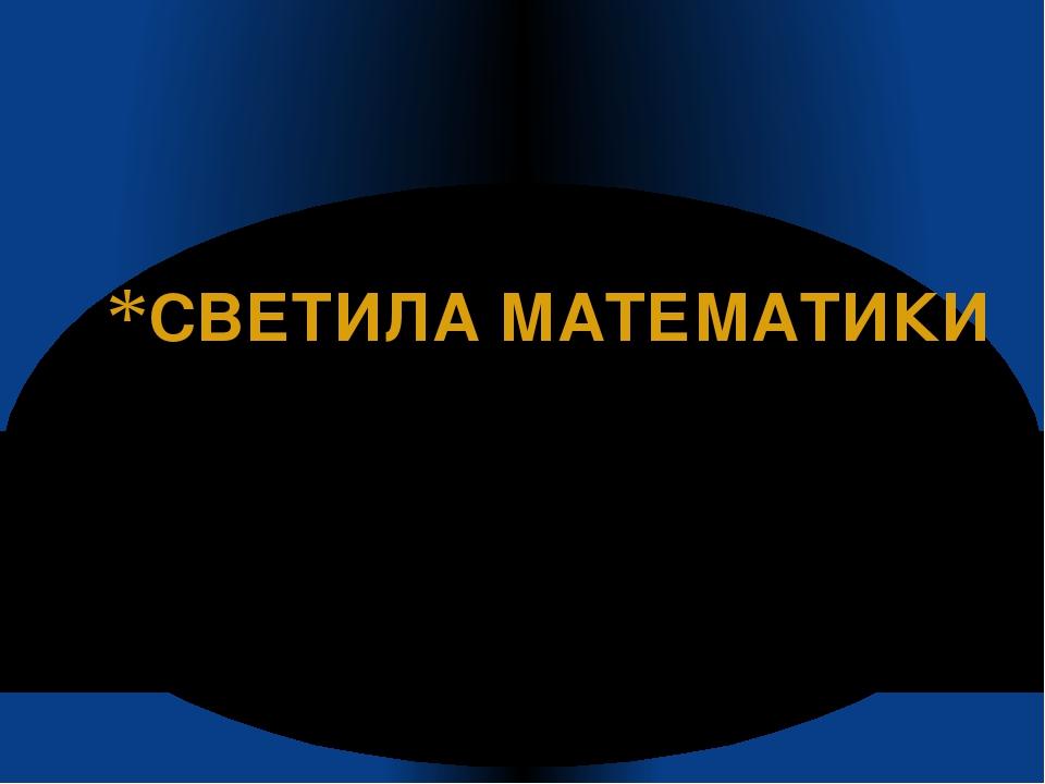 СВЕТИЛА МАТЕМАТИКИ