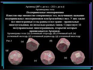 Архимед (287г. до н.э. – 212г. до н.э) Архимедовы тела Полуправильные много