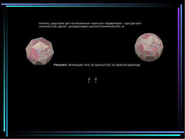 Наконец, существуют две так называемые «курносые» модификации – одна для куба...
