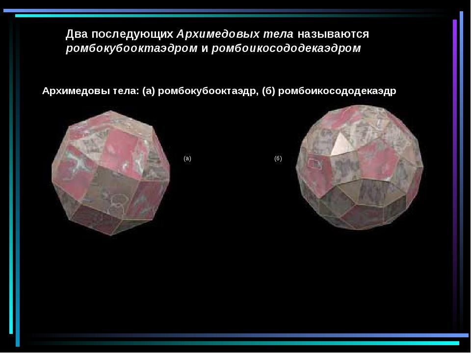 Два последующих Архимедовых тела называются ромбокубооктаэдром и ромбоикосодо...