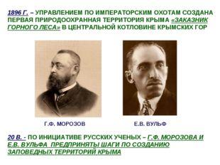 1896 Г. – УПРАВЛЕНИЕМ ПО ИМПЕРАТОРСКИМ ОХОТАМ СОЗДАНА ПЕРВАЯ ПРИРОДООХРАННАЯ